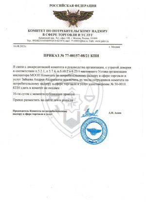prikaz_kpn_zajcev_aa_iskl