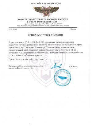 prikaz_tikhonenko_av_kpn_01