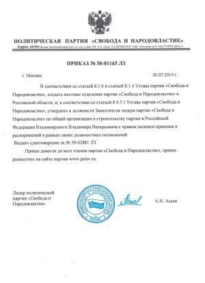 prikaz-vladimirskij_vv_psinv