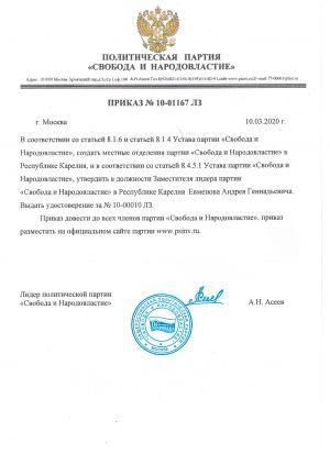 prikaz_psinv_evmenov_af