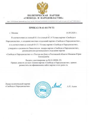 prikaz_psinv_minaev_ue