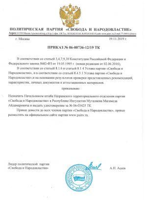 prikaz_psinv_mytaliev-ma