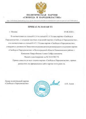prikaz_psinv_navryzbekov_as
