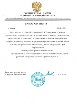 prikaz_psinv_navryzbekov_us