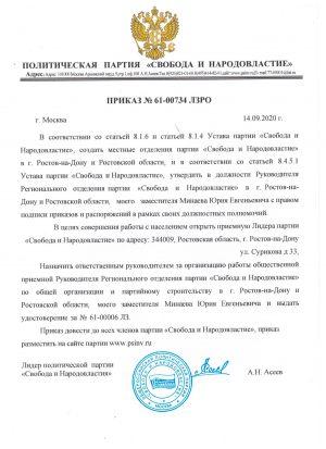 prikaz_psinv_otdelenie-rostov