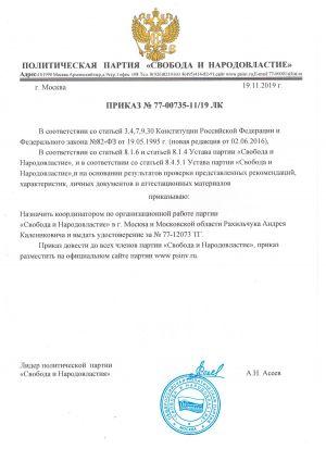 prikaz_psinv_rikhalchyk_ak