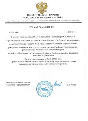 prikaz_psinv_tymajkin_av
