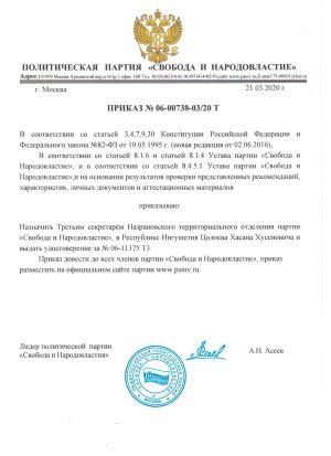 prikaz_psn_tsoloev_khkh