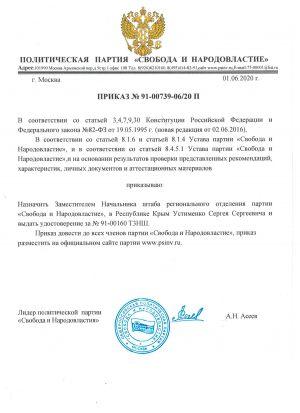 prikaz_psn_ystimenko_ss