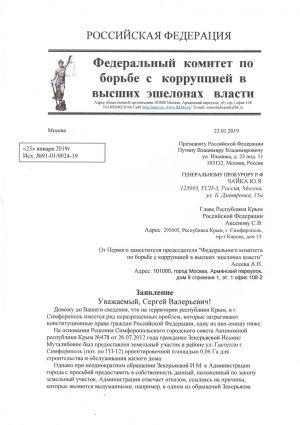 krim_ychastok_01