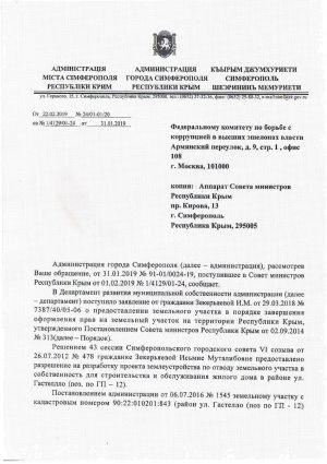krim_ychastok_03