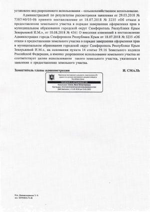 krim_ychastok_04