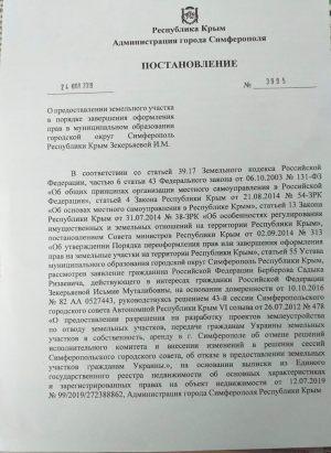 krim_ychastok_05