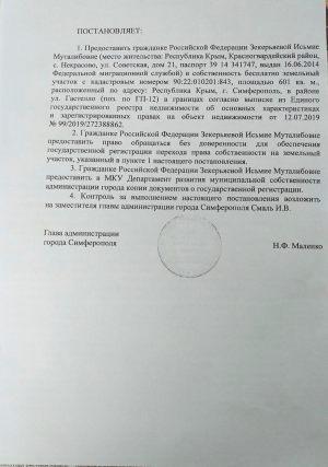 krim_ychastok_06