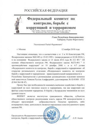 sodejstvie-bashkortostan-01