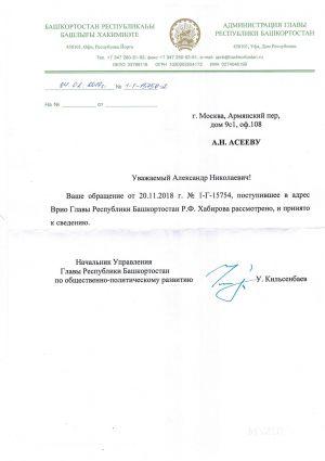 sodejstvie-bashkortostan-02