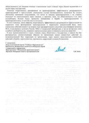 sodejstvie-voroneg-obl-03