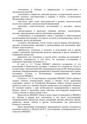 rabota_fkkbkt_018_03