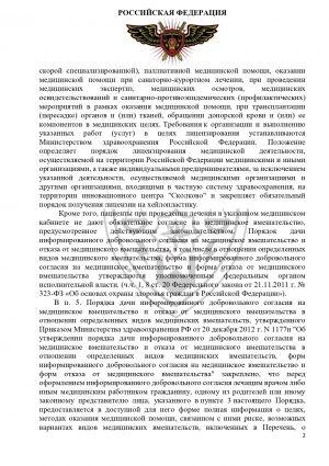 rabota_kpn_08_05