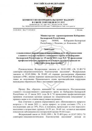 rabota_kpn_10-2_ministerstvo_01