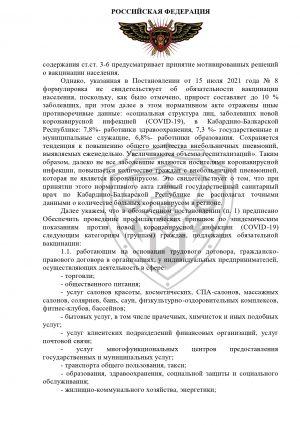 rabota_kpn_10-2_ministerstvo_02