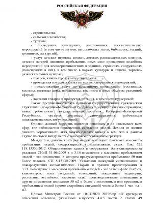 rabota_kpn_10-2_ministerstvo_03