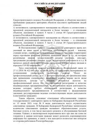rabota_kpn_10-2_ministerstvo_04