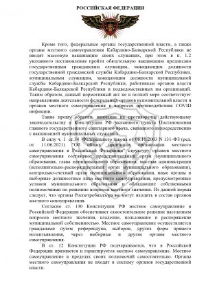 rabota_kpn_10-2_ministerstvo_05