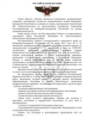 rabota_kpn_10-2_ministerstvo_06