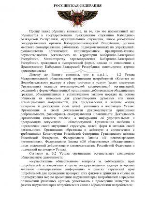 rabota_kpn_10-2_ministerstvo_07