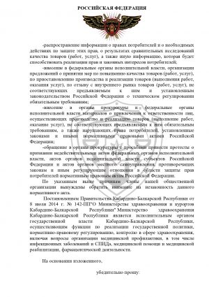 rabota_kpn_10-2_ministerstvo_08