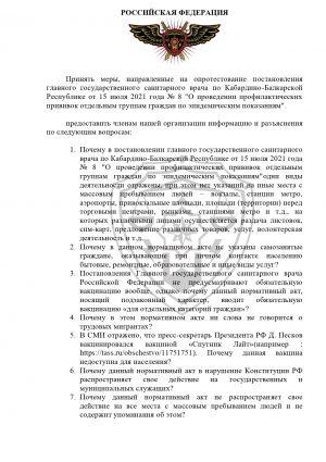 rabota_kpn_10-2_ministerstvo_09