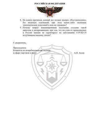 rabota_kpn_10-2_ministerstvo_10