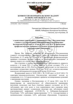rabota_kpn_10-3_prokyratyra_01