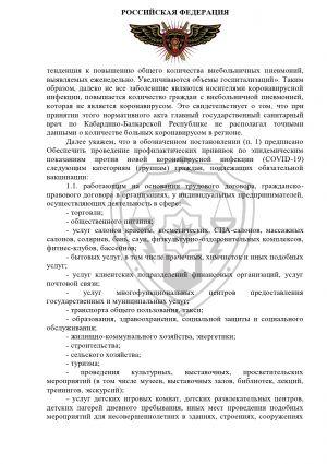 rabota_kpn_10-3_prokyratyra_02