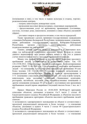 rabota_kpn_10-3_prokyratyra_03