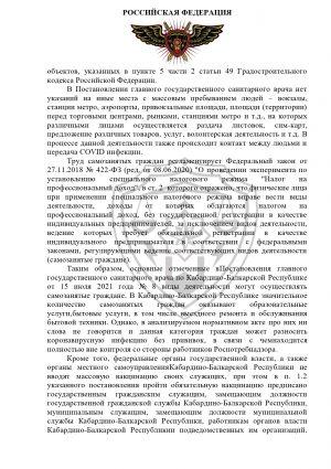 rabota_kpn_10-3_prokyratyra_04