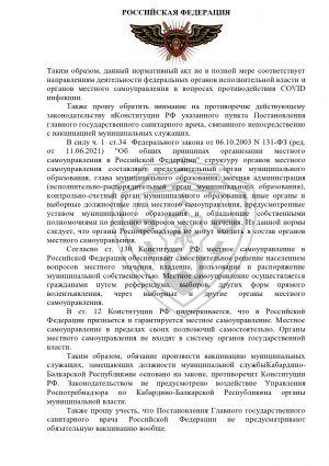 rabota_kpn_10-3_prokyratyra_05