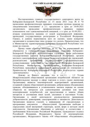 rabota_kpn_10-3_prokyratyra_06