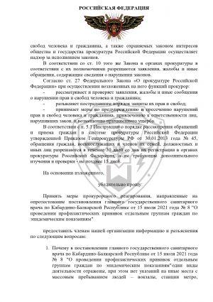 rabota_kpn_10-3_prokyratyra_08