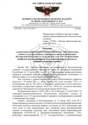 rabota_kpn_10-4_rospotreb_01