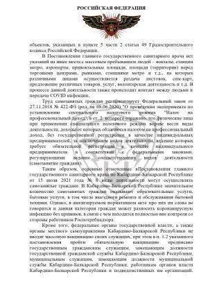 rabota_kpn_10-4_rospotreb_04