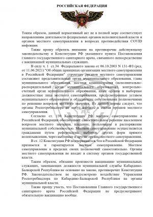rabota_kpn_10-4_rospotreb_05