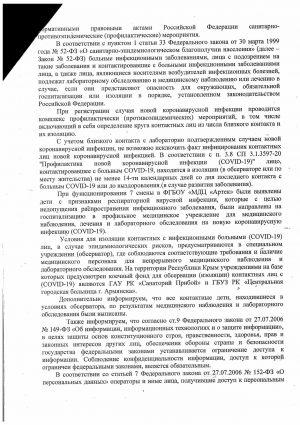 rabota_kpn_11-2