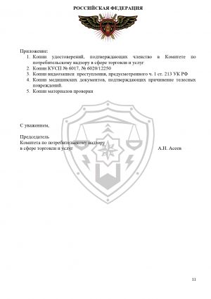 rabota_kpn_12_1_0011