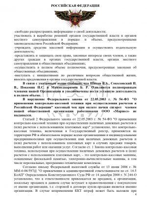 rabota_kpn_12_3_0004
