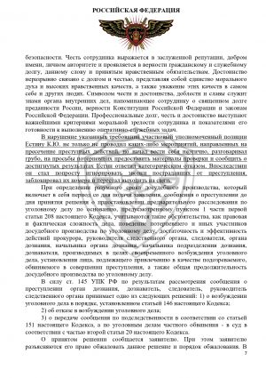 rabota_kpn_12_3_0007