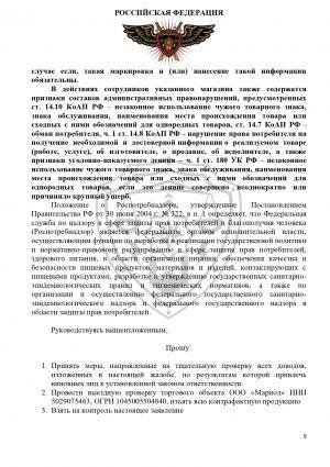rabota_kpn_12_4_0009