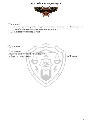 rabota_kpn_12_4_0010