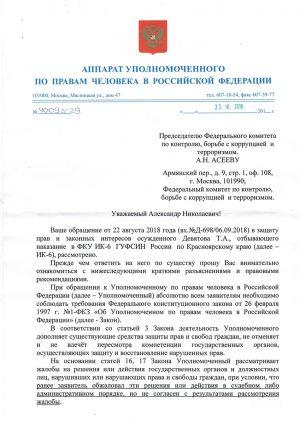 devyatov_otvet_01